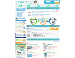 kusurinohiroba.com screenshot
