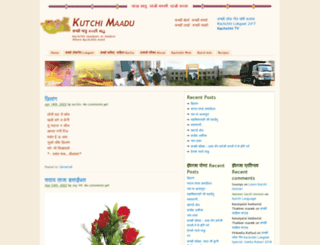 kutchimaadu.com screenshot