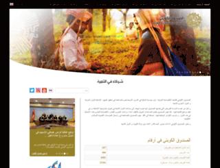kuwait-fund.org screenshot