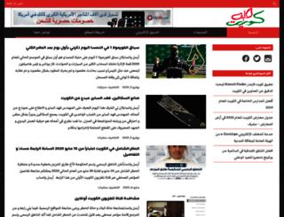 kuwait-life.com screenshot