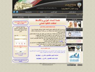 kuwaitcourts.gov.kw screenshot