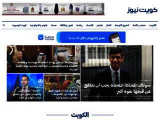 kuwaitnews.com screenshot