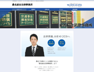 kuwanasogo.jp screenshot