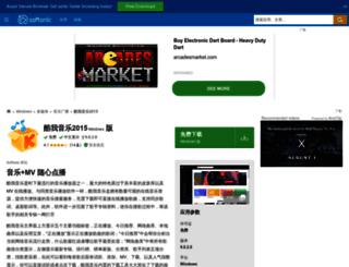 kuwo.softonic.cn screenshot
