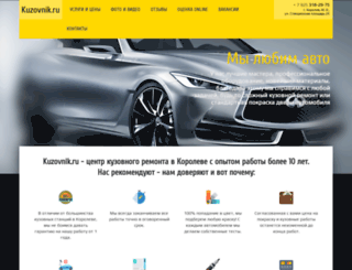 kuzovnik.ru screenshot