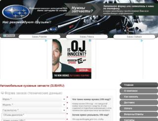kuzovnye-zapchasti-subaru.avtosklad.net screenshot