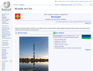 kv.wikipedia.org screenshot