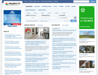 kvadrat.ru screenshot
