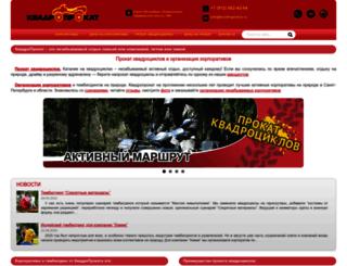 kvadroprokat.ru screenshot