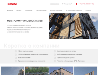 kvartal-vrn.ru screenshot