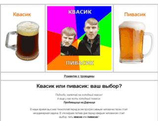 kvasik-pivasik.pp.ua screenshot