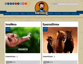 kwstas.nevma.gr screenshot