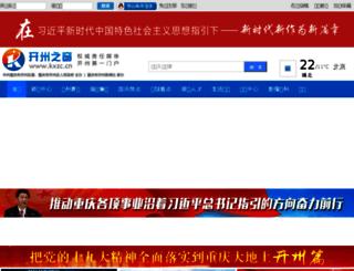 kxzc.cn screenshot