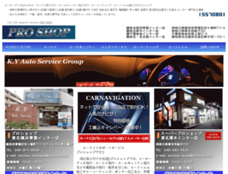 ky-autoservice.co.jp screenshot
