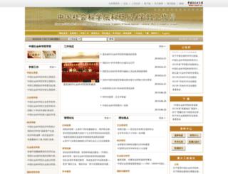 kyj.cass.cn screenshot