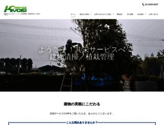 kyoei-service.jp screenshot