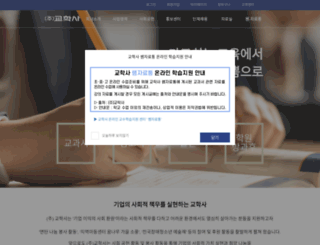 kyohak.co.kr screenshot