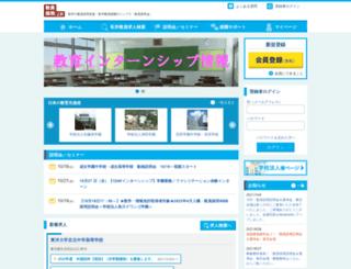 kyoin-saiyo.jp screenshot