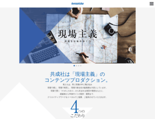 kyoseisha.co.jp screenshot