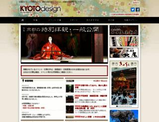 kyoto-design.jp screenshot
