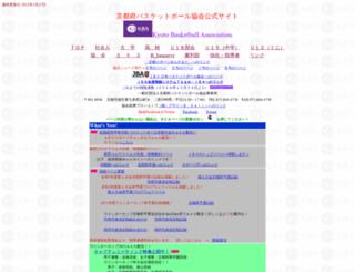 kyoto.japanbasketball.jp screenshot