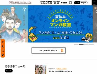 kyotomm.jp screenshot