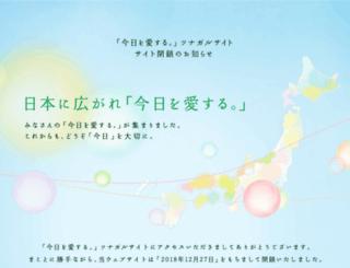 kyouai.lion.co.jp screenshot