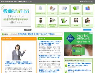 kyoushi.jp screenshot