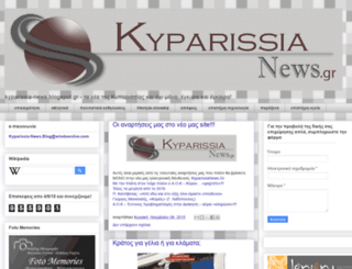 kyparissia-news.blogspot.com screenshot