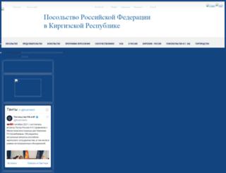 kyrgyz.mid.ru screenshot
