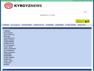 kyrgyznews.com screenshot