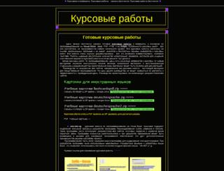 kyrsoviki.narod.ru screenshot