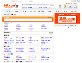 kyubo.com screenshot