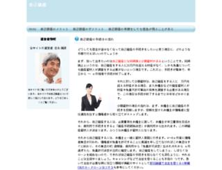 kyudai-mse.org screenshot