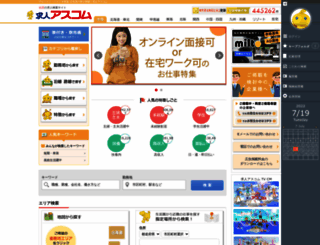 kyujin-ascom.com screenshot