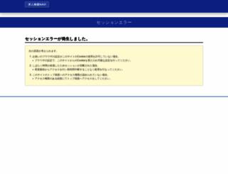 kyujin-navi.com screenshot