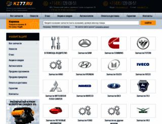 kz77.ru screenshot
