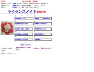 l-mate.co.jp screenshot
