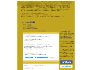 l-phoenix.sblo.jp screenshot