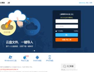 l27.yunpan.cn screenshot