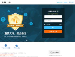 l28.yunpan.cn screenshot