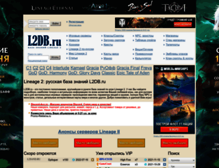 l2db.ru screenshot