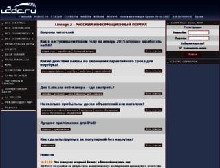 l2dc.ru screenshot