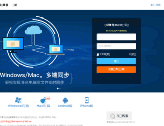 l3.yunpan.cn screenshot