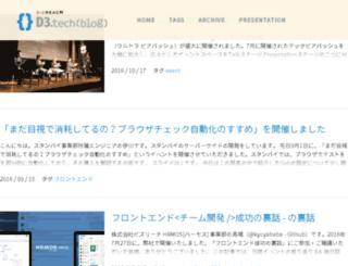 lab.bizreach.co.jp screenshot