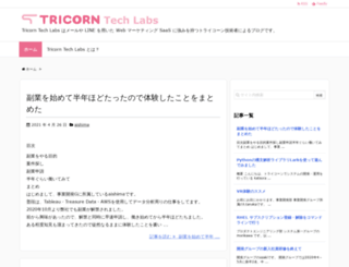 lab.tricorn.co.jp screenshot
