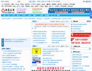 labbbs.com screenshot