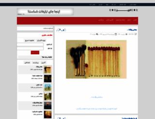 lachinim.r98.ir screenshot