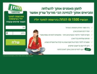 lachmanp.best-offers.co.il screenshot