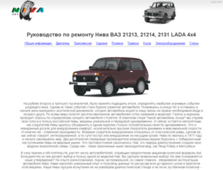 lada-4x4.narod.ru screenshot